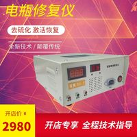 Electric three-wheel 32Ah55Ah battery repair instrument intelligent detection pulse activation capacity battery desulfurization activation instrument
