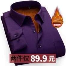 秋冬季男士加绒加厚保暖衬衫正装商务衬衣中青年韩版潮流男装寸衫