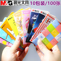 100 sheets of morning light correction stickers, correction paper, correction stickers, typo, word stickers, boxed, primary school students, cute