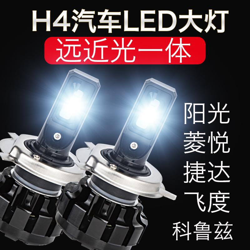 汽车led大灯H4灯泡远近光一体专用科鲁兹捷达阳光菱悦前大灯改装