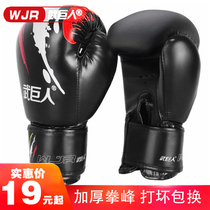 Wu Giant boxing gloves adult children Sanda Boxer men and women training Thai Boxing half finger fighting sand bag