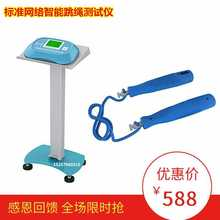 Intelligent Jumping Rope Testing Instrument for Primary and Secondary School Students'Middle School Entrance Examination Connected with Computer Expansion