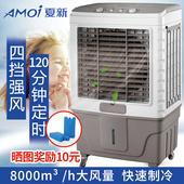 夏新空调扇工业商用冷风机移动水冷小型冷风扇大风量电风扇小空调