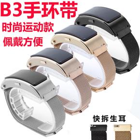 米兰尼斯网带手表带 适配 华为B3商务运动手环腕带表链替换带男女