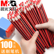Chengguang 100 children's hb2b2H pencil primary school students writing tape eraser stationery supplies wholesale kindergarten non-toxic 2-Pen 2-element painting pencil exam special genuine