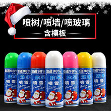 Christmas spray, snow spray, template, glass, spray, foam spray, snow spray, decorative plants, spray ribbons, colored strips, holiday products.