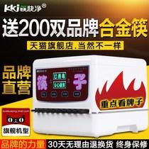 包邮微电脑智能筷子机器柜筷快净新款弧形分体全自动筷子消毒机