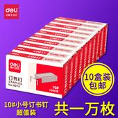 10盒 订钉书针10000枚 得力0010小号订书钉10号订书针10 包邮