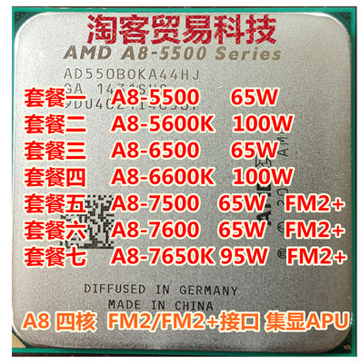 AMD A8-5500 5600K 6500 7500 7600 7650k 四核CPU FM2集显APU