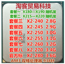 Athlon 245 260 270 240 AMD 280 250 190AM3双核台式机CPU