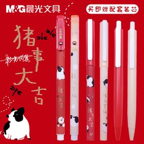 晨光优品猪事大吉猪年中性笔笔芯黑0.5新款可爱学生用水笔签字笔
