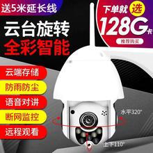 有看头无线摄像头室外防水球机高清yoosee网络wifi手机远程监控器
