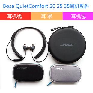BOSE QC35包收纳包QC20耳机包QC30耳机包qc25耳机包bose配件 原装