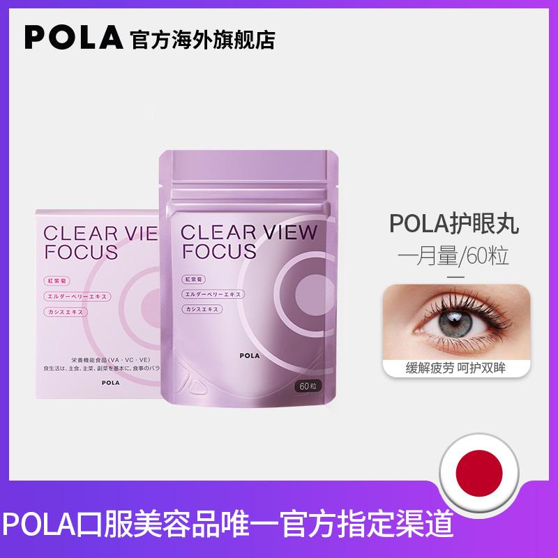 【护眼新品】POLA护眼丸CLEAR VIEW FOCUS 60粒 眼部抗糖呵护双眸