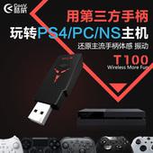 酷威T100 SONY PS4 适配器 switch XBOX 无线手柄转换器外设 配件