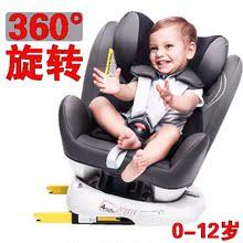 兒童安全座椅360度旋轉嬰兒寶寶12周歲0-7德國進口3汽車用4可躺坐