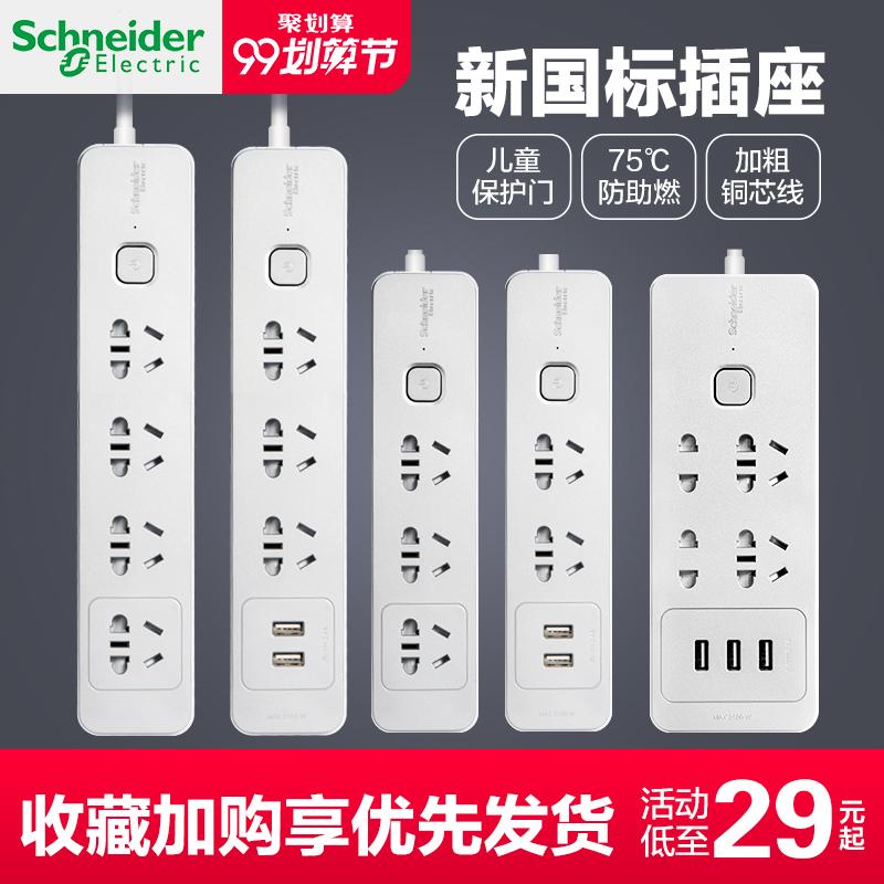 施耐德插排多功能家用接线板多孔插线板带线电源插座usb智能排插