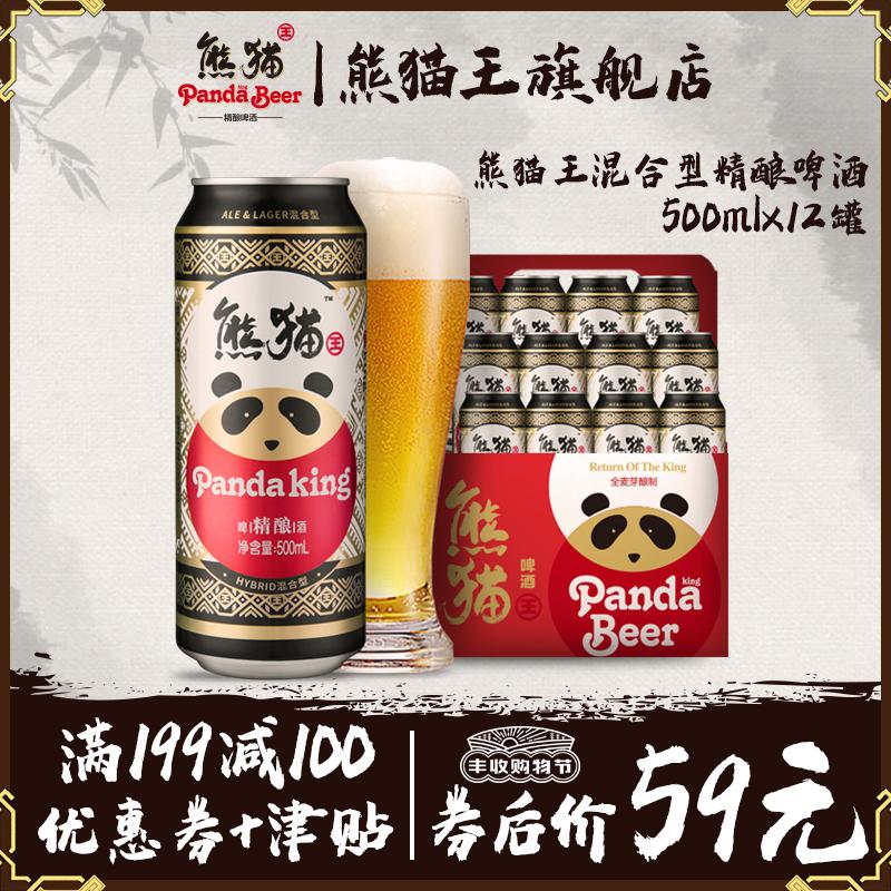 熊猫王啤酒国产精酿9.5度500ml*12罐听 全麦芽精酿整箱包邮