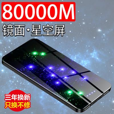80000M超薄大容量充电宝20000M超萌小巧苹果8Xoppo通用vivo冲华为小米卡通手机便携可爱迷你毫安移动电源