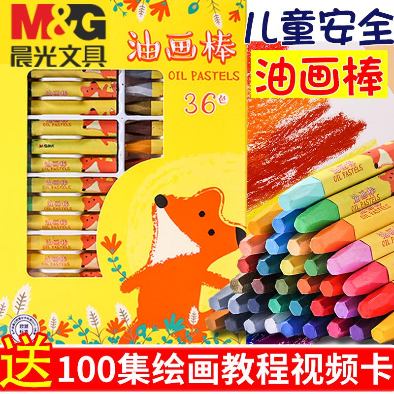 晨光油画棒儿童安全无毒蜡笔36色可水洗幼儿园宝宝画笔24色彩色水溶性旋转蜡笔彩绘棒48色重彩笔套装