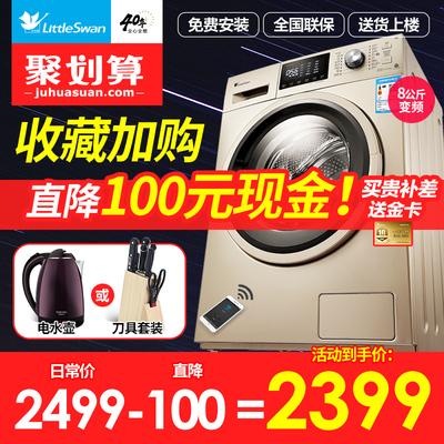 【超薄】小天鹅8kg公斤智能变频滚筒全自动洗衣机家用TG80V80WDG品牌资讯