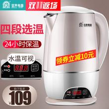 容声电热水壶家用保温全自动不锈钢自动断电智能恒温一体烧水壶