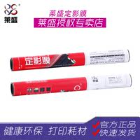 Laisheng applies HP P1008 fixing film 1007 P1106 1108 M1136 M126a 388 heating film