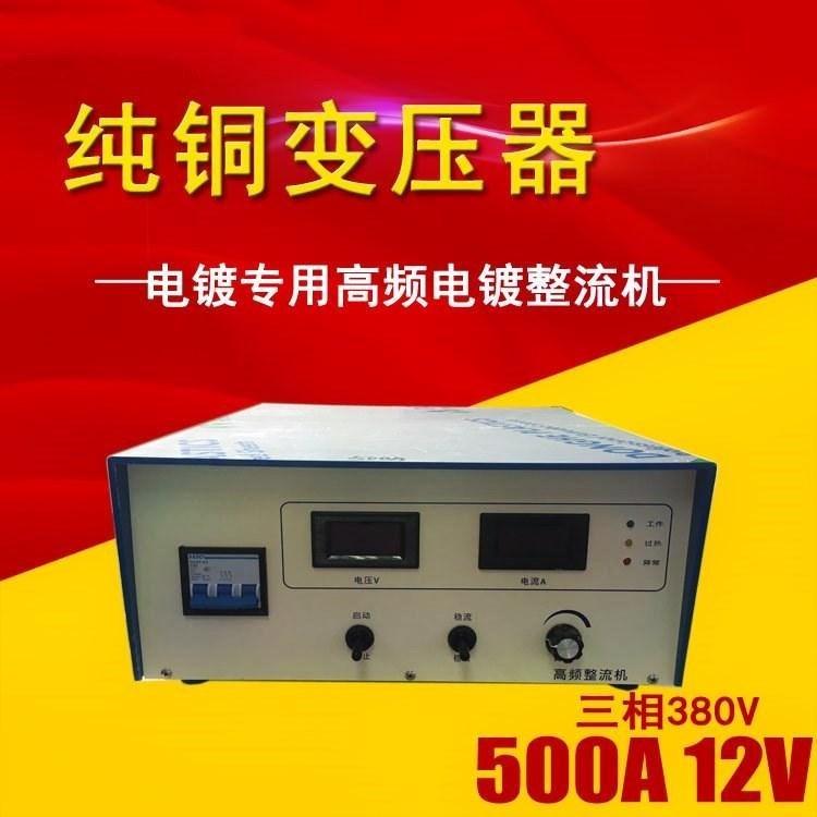 品质高频刷镀电镀电源 电解电源 高频整流机电镀设备当天发货品质