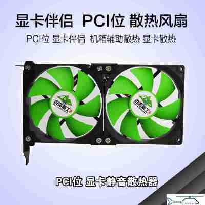 台式机通用PCI位显卡散热器超静音显卡风扇显卡伴侣多功能散热器有假货吗