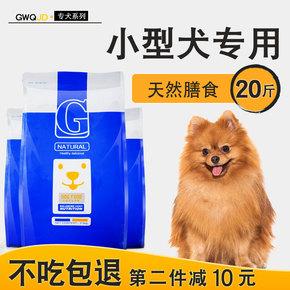 贡维小型犬全犬期肉粗粮果蔬专用粮10000g狗粮