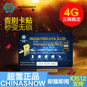 Super snow card stickers Apple card stickers iPhone8X/6P/6S/5S/se/7plus US version Japanese version of Telecom China Unicom three network 4G phone mobile phone farewell card stickers IOS12 editable ICCID