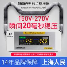 上海人民无触点稳压器220v全自动家用1500w交流电源小型调压器