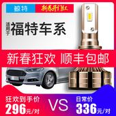 LED大灯超亮 福克斯福睿斯翼博蒙迪欧翼虎免改装 适用于福特新经典
