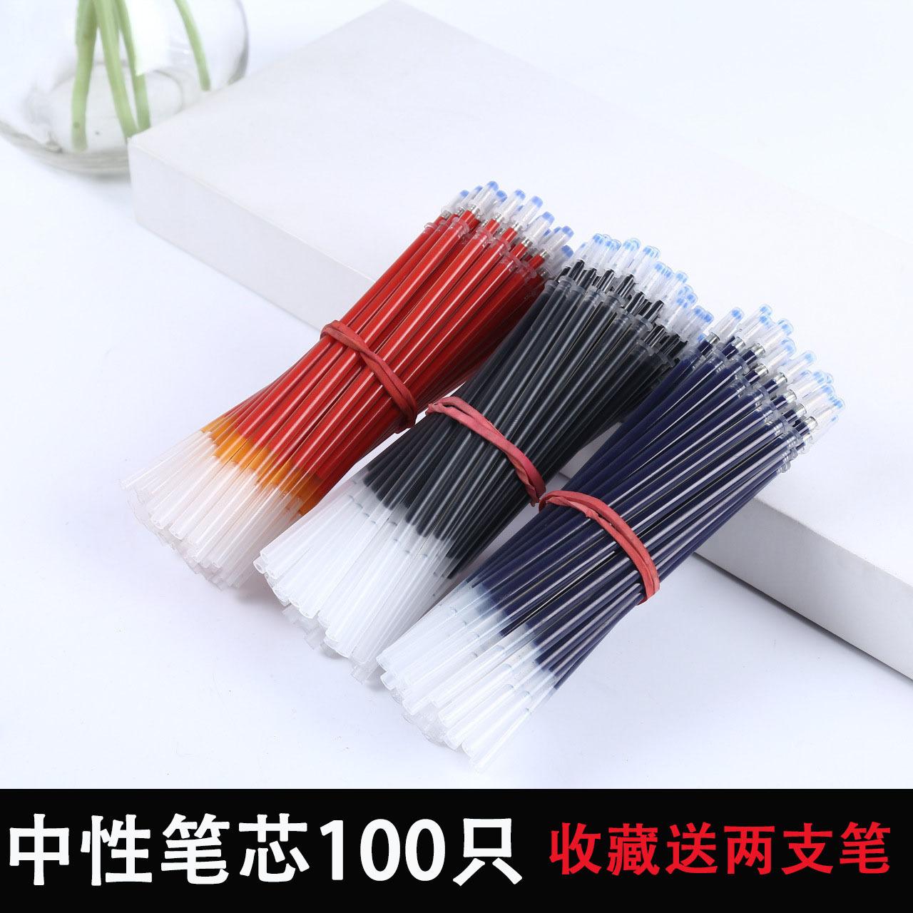 全针管中性笔芯100支装
