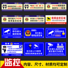 Video surveillance area sign you have entered the surveillance area sign prompt paste 24-hour electronic video surveillance warning sign security warning sign warm prompt plate customized