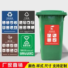 垃圾桶标识贴新垃圾分类标识贴可回收不可回收垃圾标识贴干湿垃圾有害垃圾易腐垃圾标识贴厨余垃圾箱贴纸