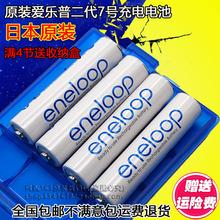 10节包邮 原装三洋爱乐普7号充电电池eneloop二代 镍氢电池日本产