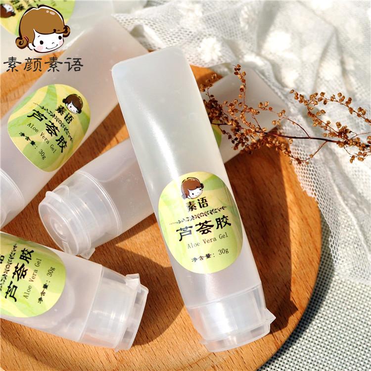 素颜素语 库拉索芦荟凝胶芦荟胶30g敏感肌面霜晒后修护孕婴可用