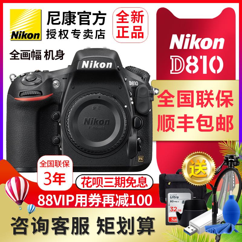尼康D810单反相机全画幅高清数码旅游高端婚纱机身/24-85/120/200