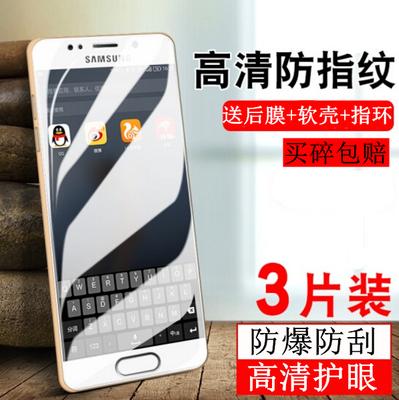 三星note3钢化膜Note4抗蓝光N9008/9100手机玻璃膜防指纹防摔全