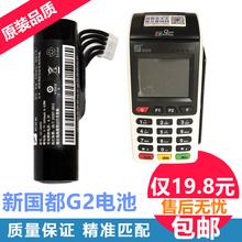 新国都G2电池 卡友乐富嘉联电源18650充电锂电池刷卡机配件 正品