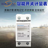 Network switch was rental property smart metering WIFI smart home remote control meter metering 220V