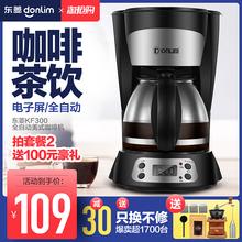 Donlim/东菱 DL-KF300煮咖啡机家用小型全自动美式滴漏式咖啡壶