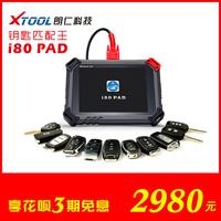 朗仁I80汽车钥匙防盗匹配仪汽车故障诊断检测仪遥控器匹配仪器
