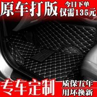 宝沃BX5脚垫 BX5专车专用全包围皮革皮革汽车脚垫 bx5改装专用