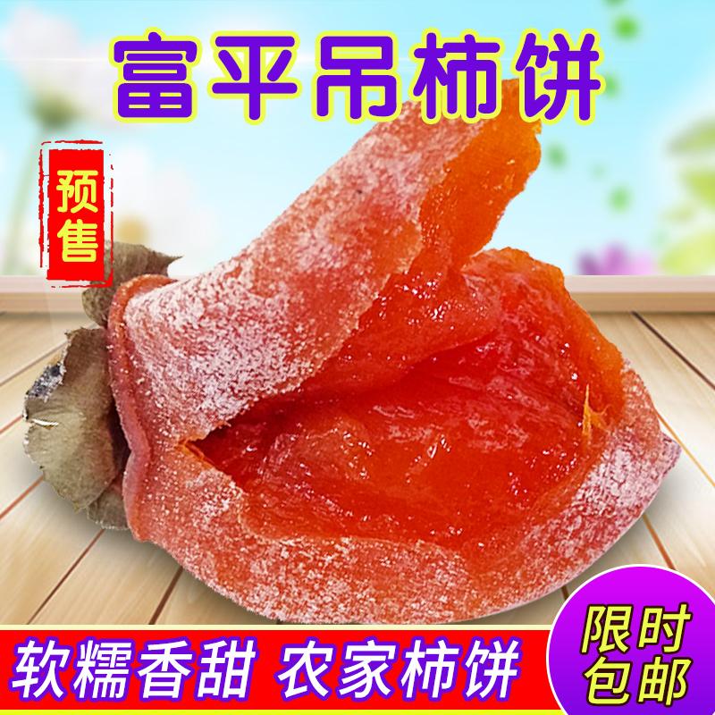 富平柿饼陕西特产柿子饼农家自制霜降柿饼500g富平特级柿饼零食