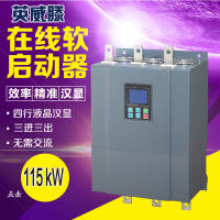Online soft starter 115KW motor fan water pump crusher intelligent soft starter 115kw warranty