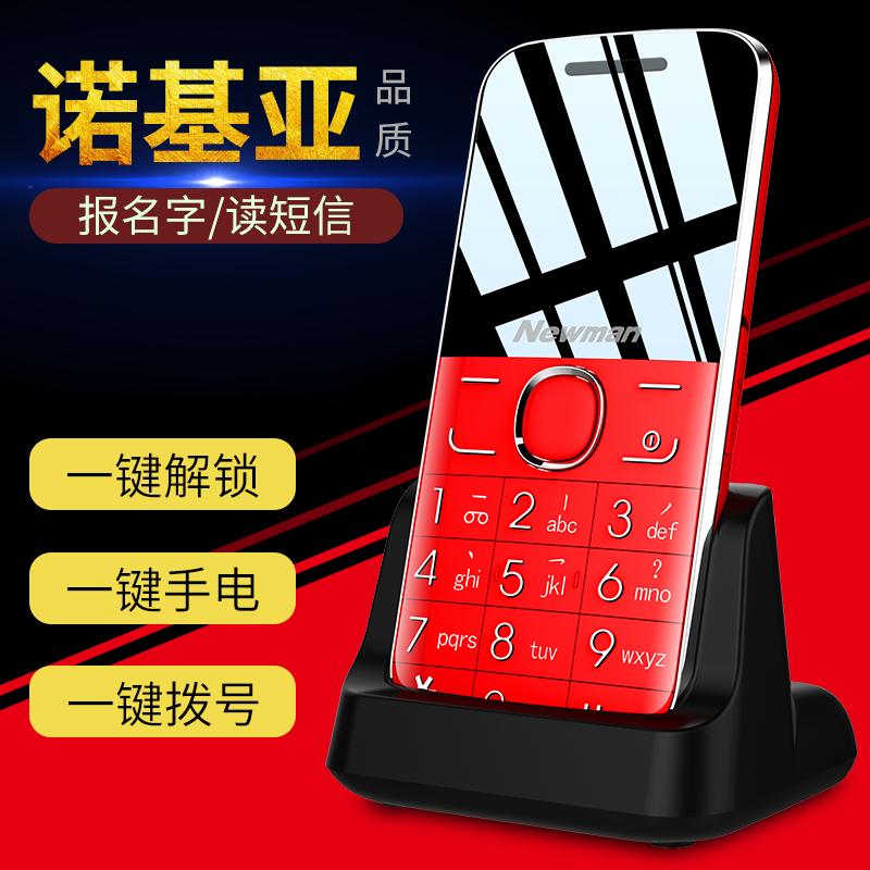 [送座充] 纽曼 M6老年手机超长待机正品老人手机大屏大字大声音按键直板老人机移动电信版诺基亚功能女老年机