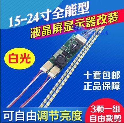 通用17 19 22 24寸lcd灯管改装led套件显示器液晶电视屏背光灯条