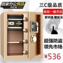 倬琪45cm家用办公保险柜床头入墙全钢保险箱指纹防盗防火小型密码
